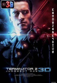 Terminator 2 El juicio final-3D