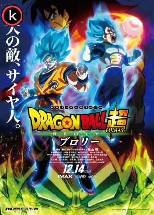 Dragon ball super Broly (BRscreener) Latino