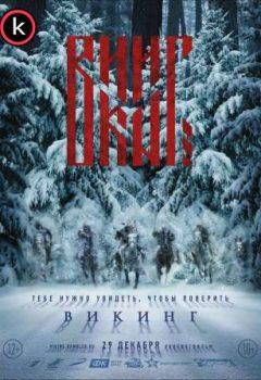 Vikingos 2016 (HDrip)