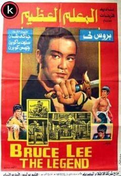 La leyenda de Bruce Lee - Torrent