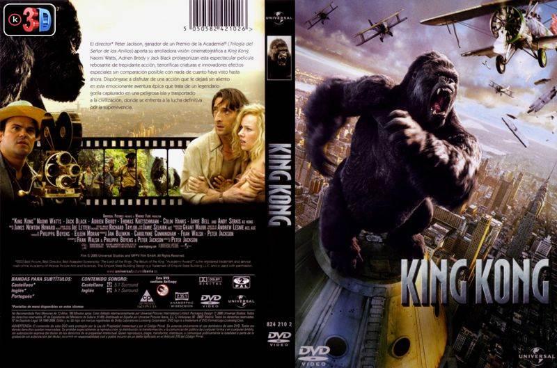king kong 2005 (3D)