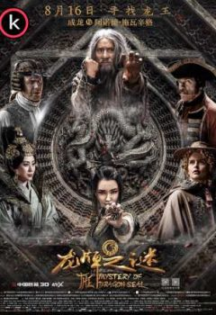 El misterio del dragon (BRscreener)