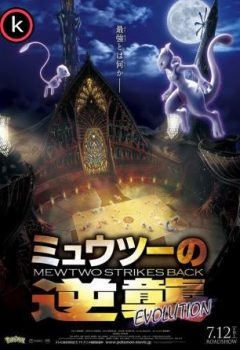 Pokemon MewTwo contraataca evolucion 2020 - Torrent