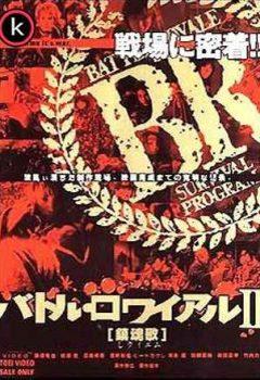 Battle Royale 2 requiem (DVDrip)