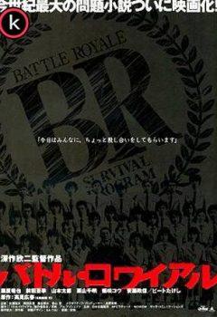 Battle Royale (DVDrip)