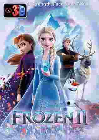 Frozen 2 (3D)