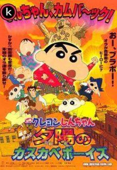 Le llamaban Shin chan (DVDrip)