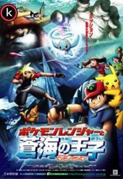 Pokemon ranger y el templo del mar (DVDrip)