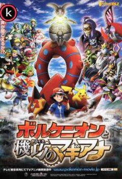Pokemon volcanion y la maravilla mecanica (HDrip)