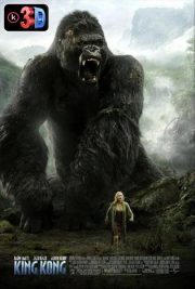 King Kong 2005 3D-SBS