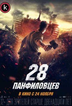Los 28 hombres de Panfilov por torrent