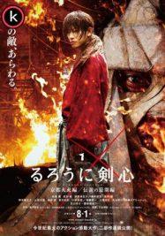 Kenshin el guerrero samurái 2 infierno en Kioto por torrent