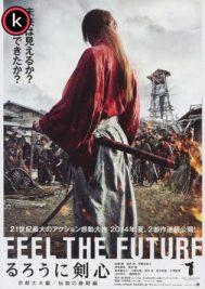 Kenshin el guerrero samurái 3 La leyenda termina por torrent