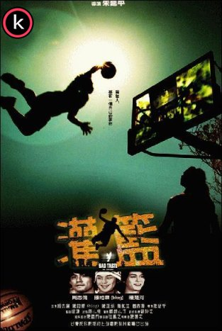 Kung Fu basket por torrent