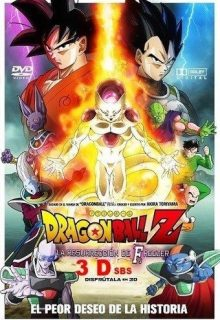 Dragon Ball Z La resurreccion de Freezer - Torrent