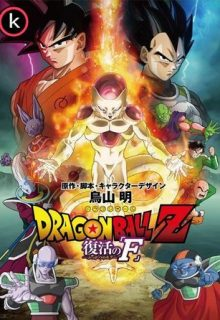 Dragon Ball Z La resureccion de Freezer - Torrent